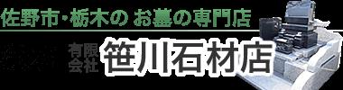 栃木県佐野市のお墓専門店 / 有限会社笹川石材店